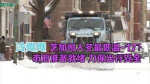 冷飕飕 芝加哥入冬最低温-17℉! 市府准备就绪 力保出行安全