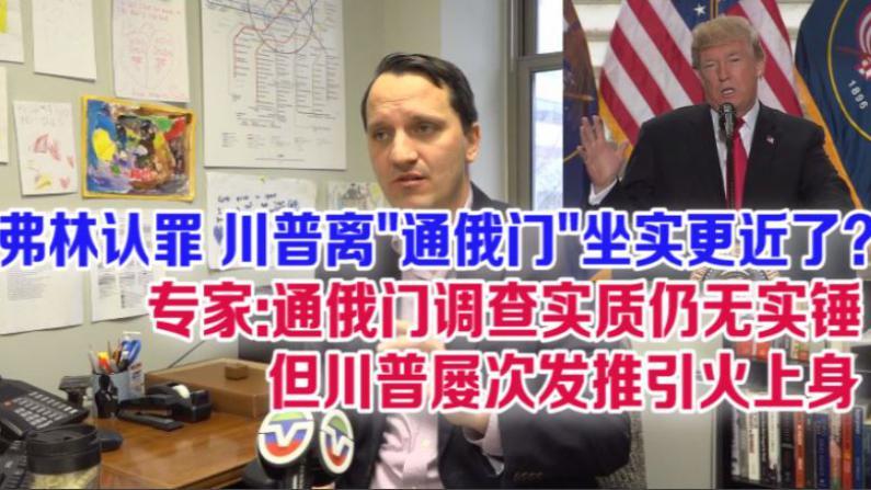 美国大学教授费佳申:穆勒会否强制弗林协助调查为关键  川普发推引火上身