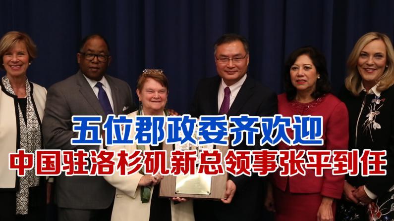 洛杉矶郡欢迎中国驻洛杉矶总领事张平履新