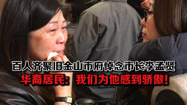 百人齐聚旧金山市府悼念李孟贤 华裔居民:我们为他感到骄傲!