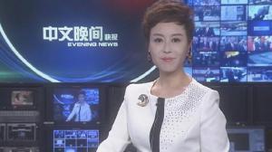 2017年12月12日中文晚间播报