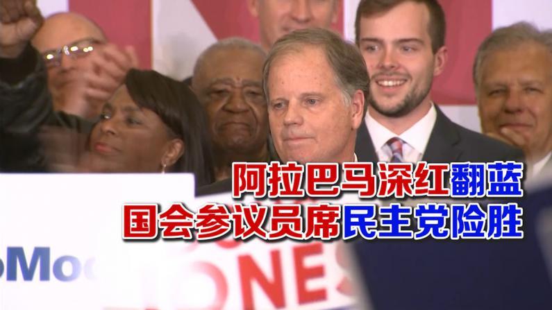 深红州翻蓝 民主党险胜阿拉巴马国会参议员竞选