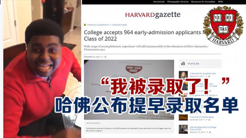 """""""我被录取了!"""" 哈佛公布提早录取名单"""