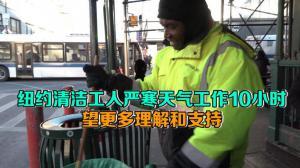 纽约清洁工人严寒天气工作10小时 望更多理解和支持