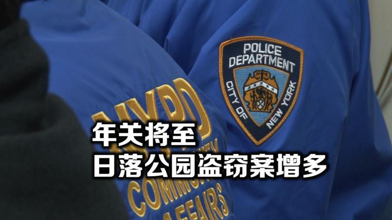 纽约日落公园华社开警民会 华裔警员分享抓贼经历