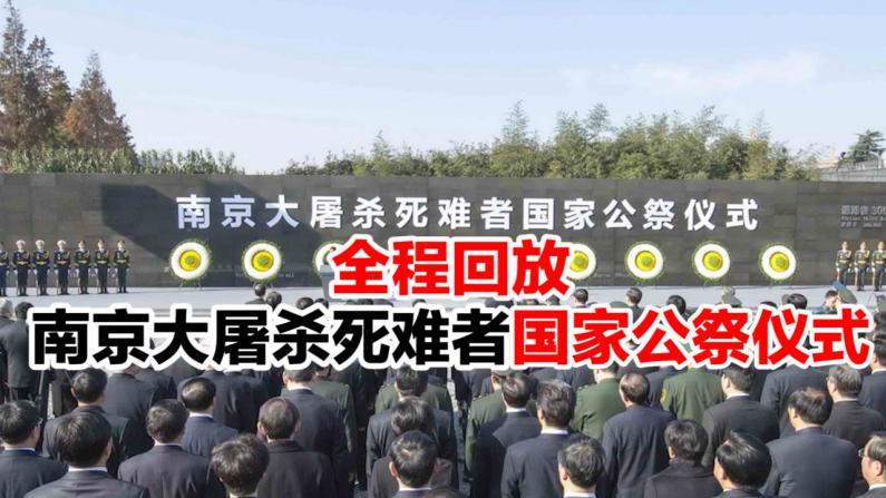 【全程回放】南京大屠杀死难者国家公祭仪式