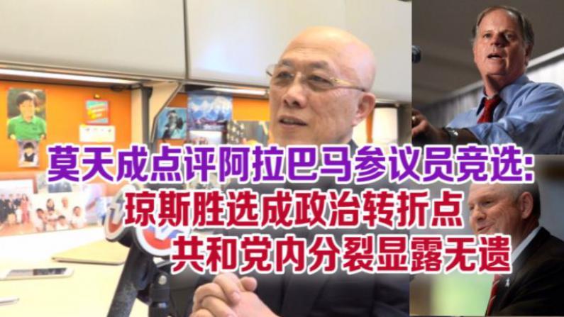 莫天成:琼斯胜选成政治转折点 共和党内分裂显露无遗