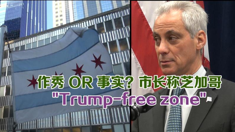"""作秀or事实? 市长称芝加哥为"""" Trump-free zone"""""""