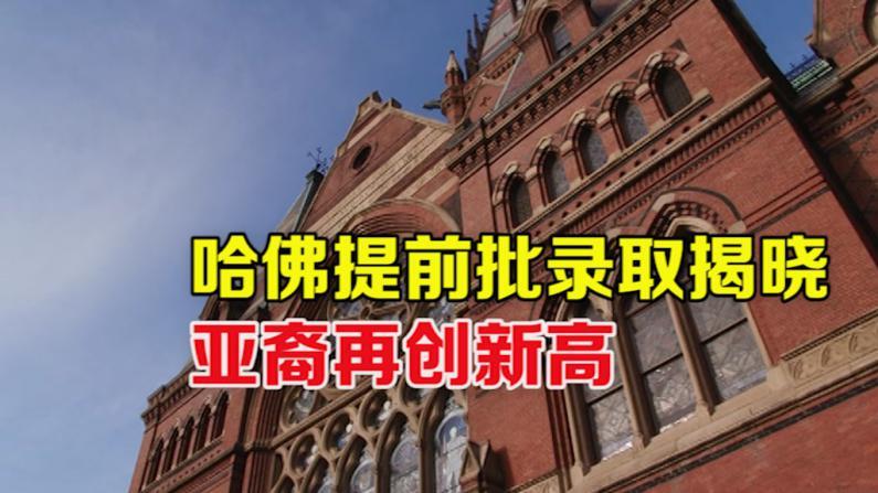 哈佛提前批录取揭晓 亚裔再创新高