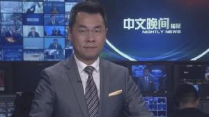2017年12月13日中文晚间播报