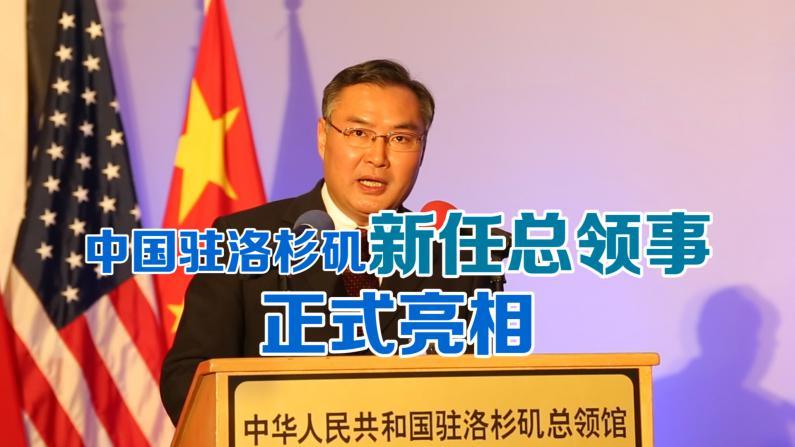 中国驻洛杉矶新任总领事张平亮相 各界人士欢迎