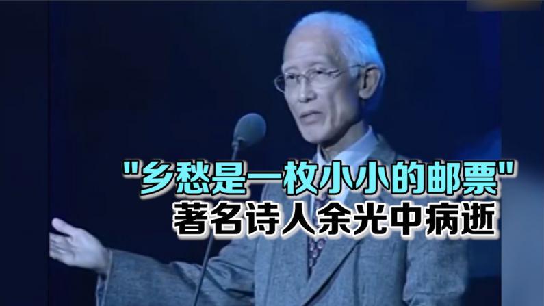 著名诗人、《乡愁》作者余光中病逝 享年90岁