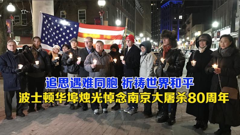 波士顿华埠烛光悼念南京大屠杀80周年