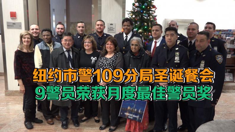 纽约市警109分局圣诞餐会 9警员荣获月度最佳警员奖