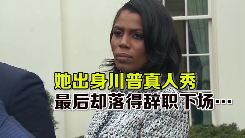 出身川普真人秀 白宫女助理疑遭削权后辞职