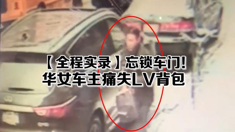 【全程实录】忘锁车门! 华裔女车主痛失LV背包