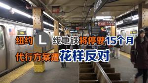 纽约地铁L线将停驶15个月  代行方案遭花样反对