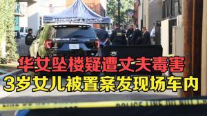 南加14日凌晨溅血 华裔女子坠楼疑遭丈夫杀害
