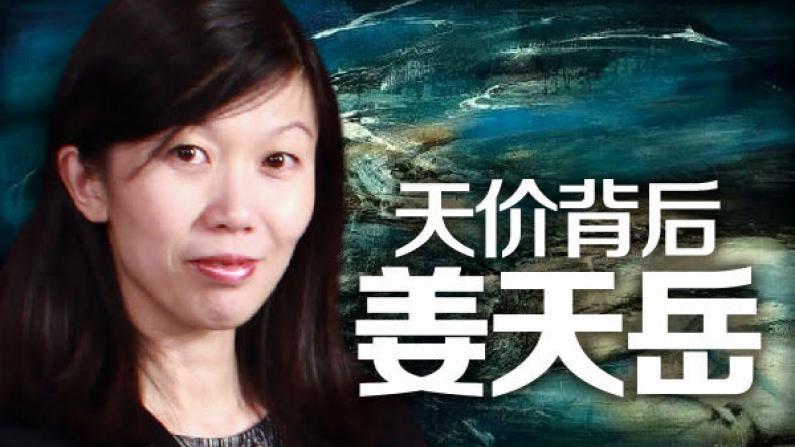 姜天岳:艺术品天价拍卖背后