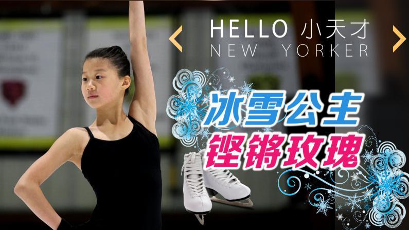 HELLO张越楚:唯一进军全美花滑锦标赛华裔