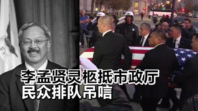 李孟贤灵柩抵市政厅 民众排队吊唁