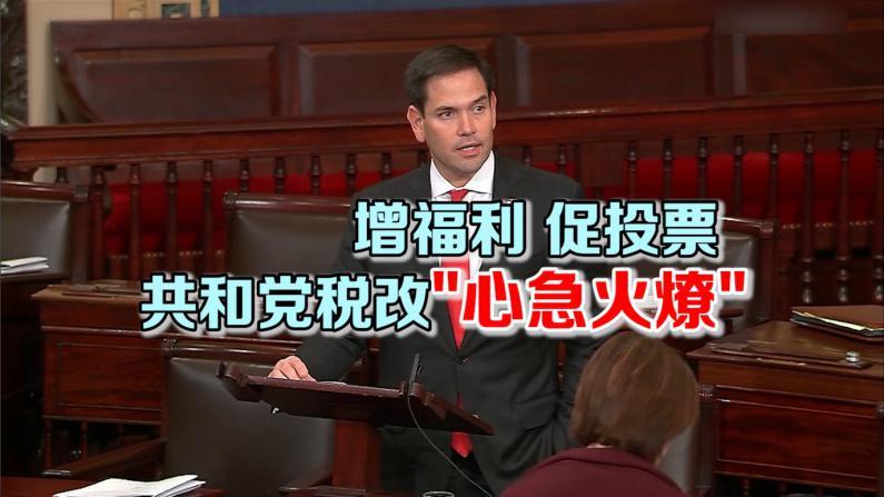 税改方案定案出炉 共和党促下周二投票