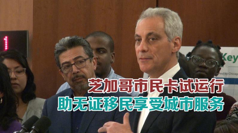 芝加哥市民卡试运行 助无证移民享受城市服务