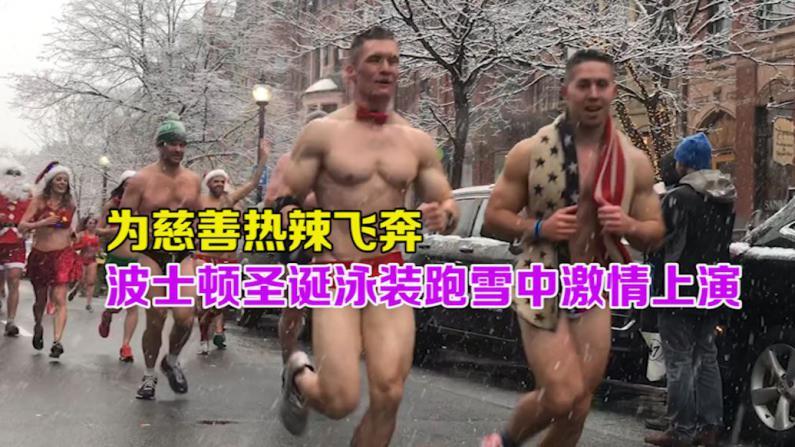 为慈善热辣飞奔 波士顿圣诞泳装跑雪中激情上演