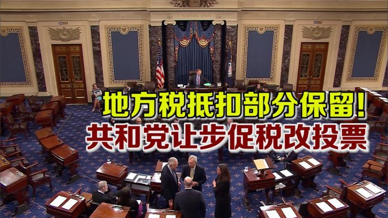 州税市税抵扣部分保留!共和党让步促税改投票