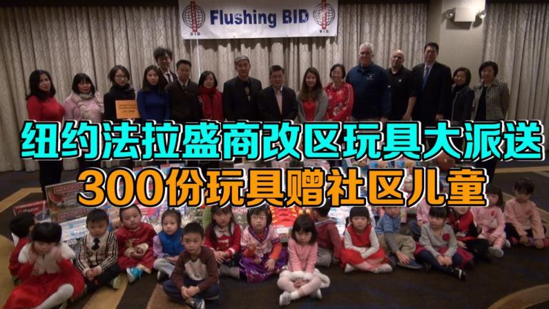纽约法拉盛商改区玩具大派送 300份玩具赠社区儿童