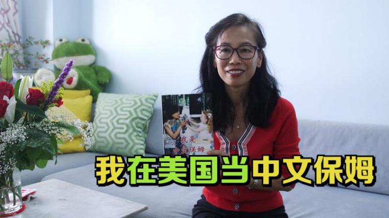 我在美国当中文保姆