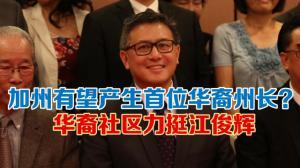 江俊辉竞选加州州长 华裔社区力挺