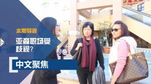 【中文聚焦】亚裔职场受歧视?5亚裔警察告警局案始末