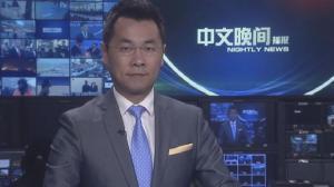 2017年12月15日中文晚间播报