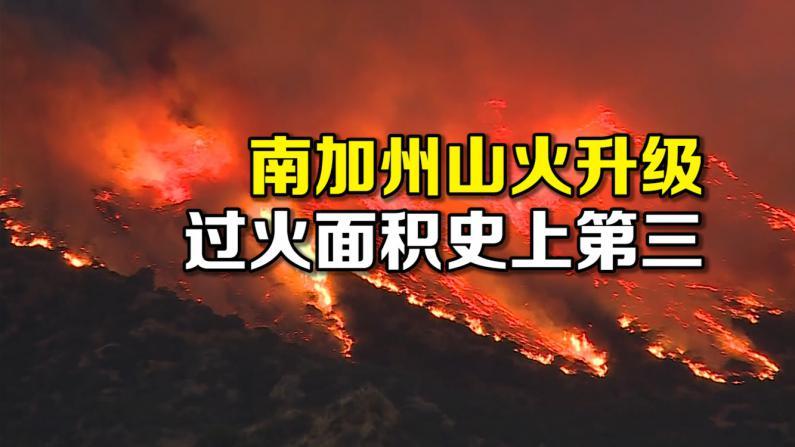 南加山火升级为当地史上第三严重火灾 两人身亡十万人逃离家园