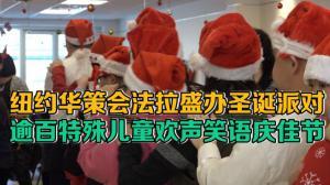 纽约华策会法拉盛办圣诞派对  逾百特殊儿童欢声笑语庆佳节