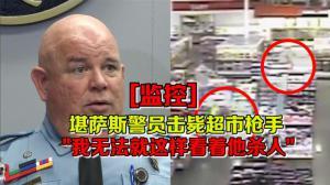 堪萨斯非当班警员击毙超市枪手 监控录下追踪全程