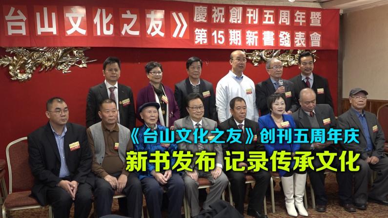 《台山文化之友》创刊五周年庆  新书发布记录传承文化