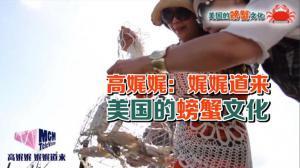 高娓娓:娓娓道来 美国的螃蟹文化