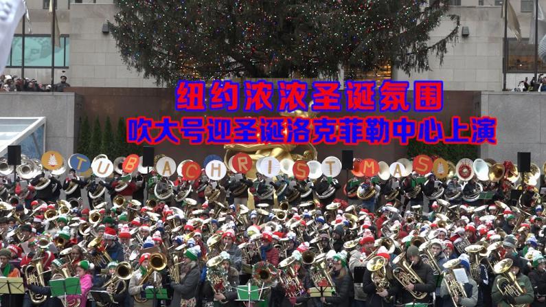 纽约浓浓圣诞氛围   吹大号迎圣诞洛克菲勒中心上演