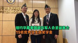 纽约华裔美国退伍军人会圣诞餐会  19名优秀学生获奖学金