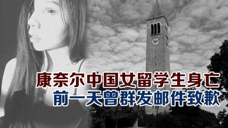 康奈尔中国女留学生身亡 前一天曾群发邮件致歉