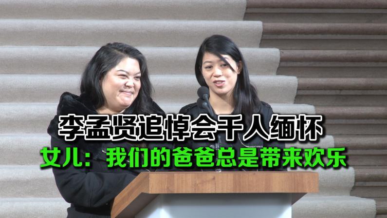 李孟贤追悼会千人缅怀 女儿:我们的爸爸总是带来欢乐