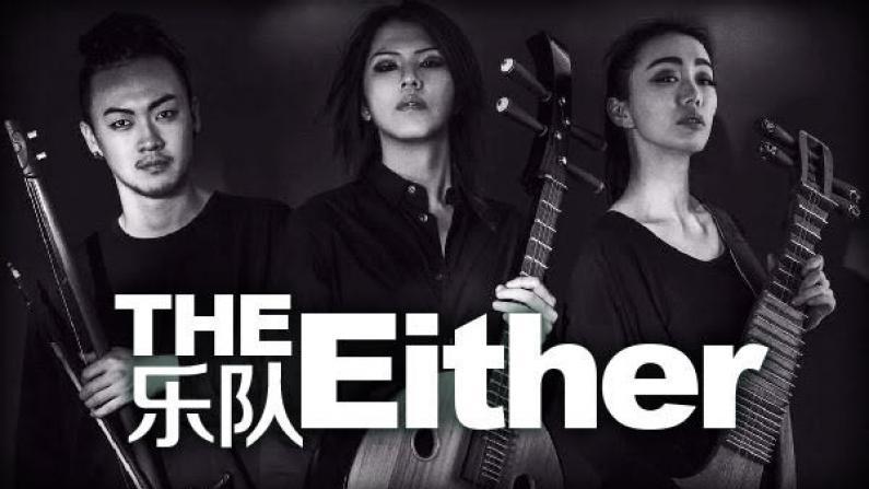The Either:民乐与电音的异军突起