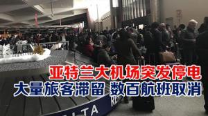 亚特兰大机场突发停电 大量旅客滞留 数百航班取消