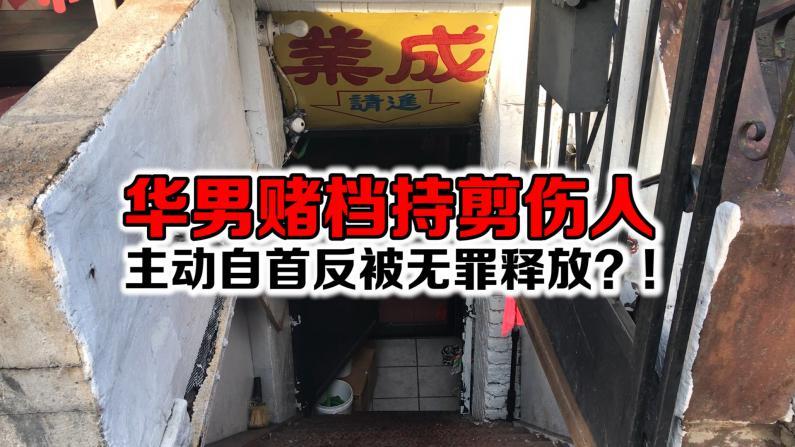 华男赌档持剪伤人 主动自首反被无罪释放