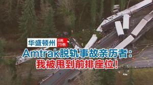 Amtrak脱轨事故亲历者: 我被甩到前排座位![更新:6死75伤]