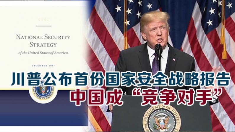 """川普公布首份国家安全战略报告 中国成""""竞争对手"""""""