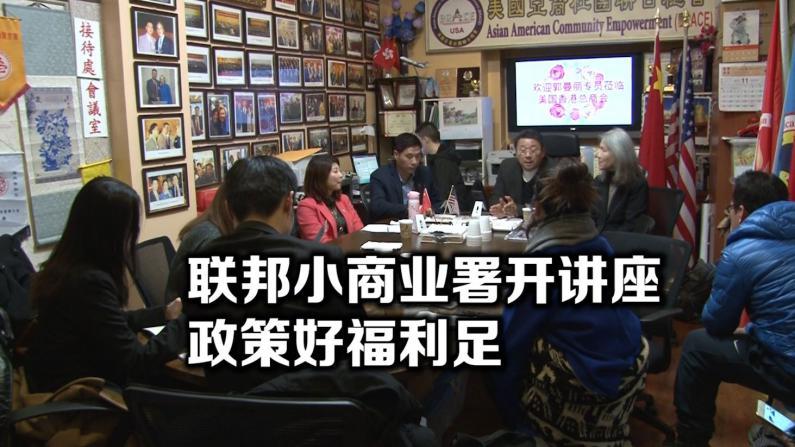 联邦小商业署纽约布鲁克林开讲座  呼吁华裔商户善用资源