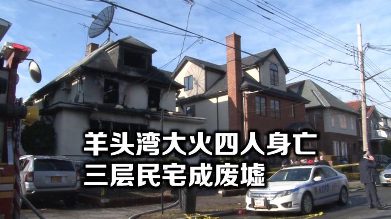 纽约羊头湾大火4人身亡 冬季火灾隐患多民众心忧